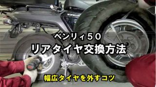 【YAMAHAギア】リアタイヤ交換方法